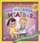 Учим малыша читать с 2х лет